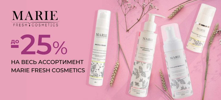 Скидки до 25% на весь ассортимент Marie Fresh Cosmetics. Цены на сайте указаны с учетом скидки