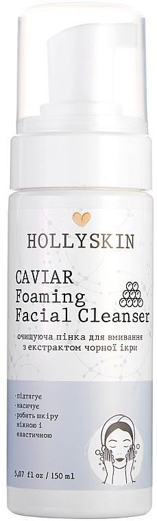 Очищающая пенка для умывания с экстрактом черной икры - Hollyskin Caviar Foaming Facial Cleanser