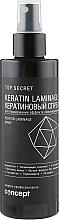 Духи, Парфюмерия, косметика Кератиновый спрей для поддержания эффекта ламинирования волос - Concept Top Secret Keratin Laminage