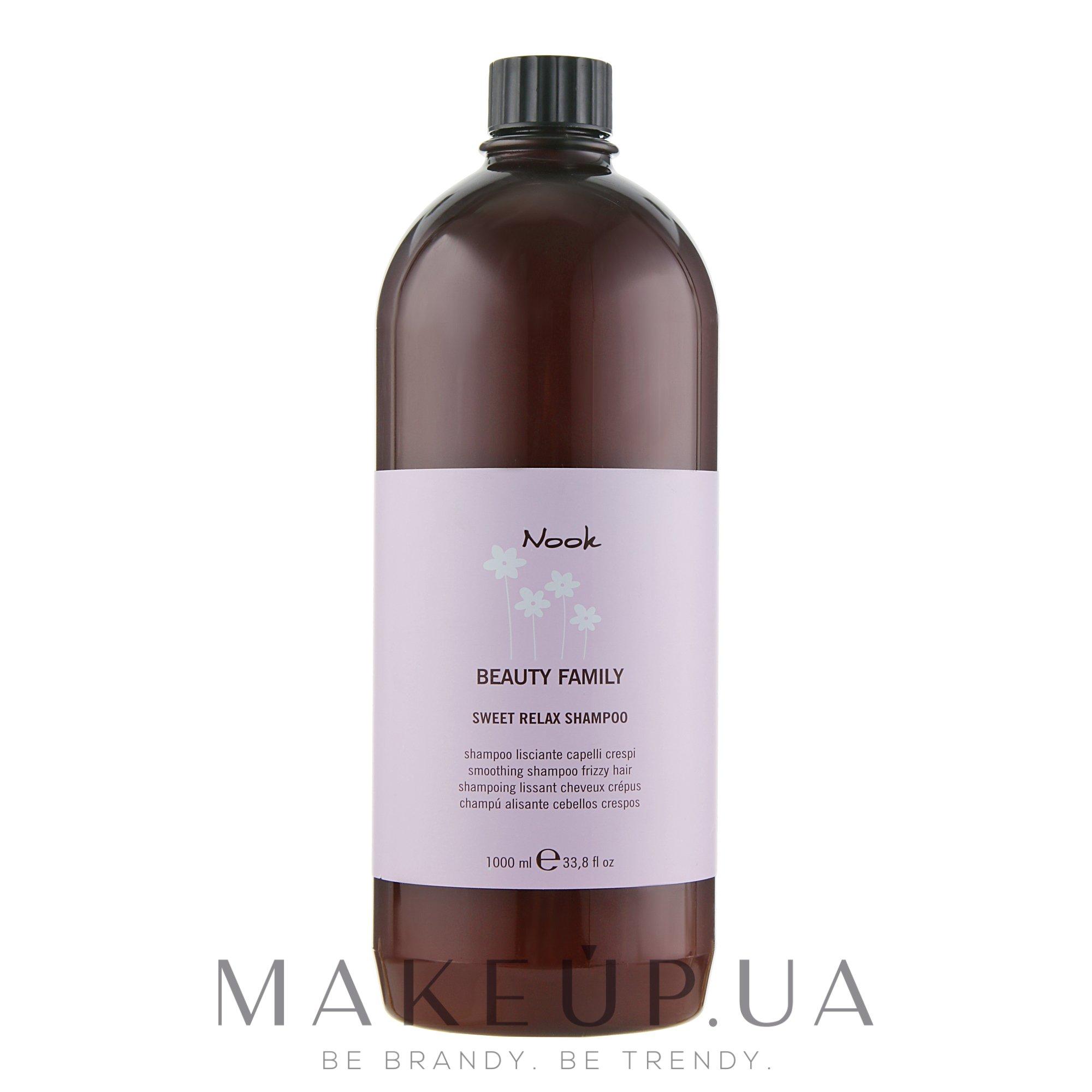 Выравнивающий и разглаживающий шампунь - Nook Beauty Family Sweet Relax Shampoo PH 5.5 — фото 1000ml