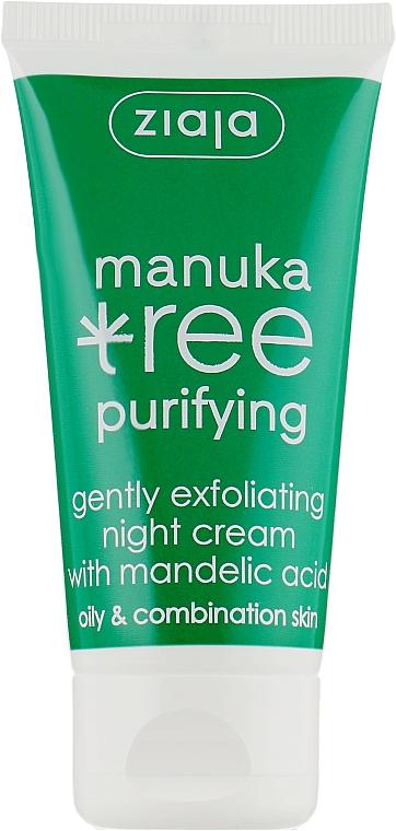 """Очищающий ночной крем для лица """"Листья манука"""" с миндальной кислотой - Ziaja Purifying Exfoliating Manuka Tree Night Cream"""