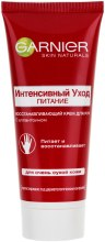 Парфумерія, косметика Відновлюючий крем для рук для дуже сухої шкіри - Garnier Skin Naturals