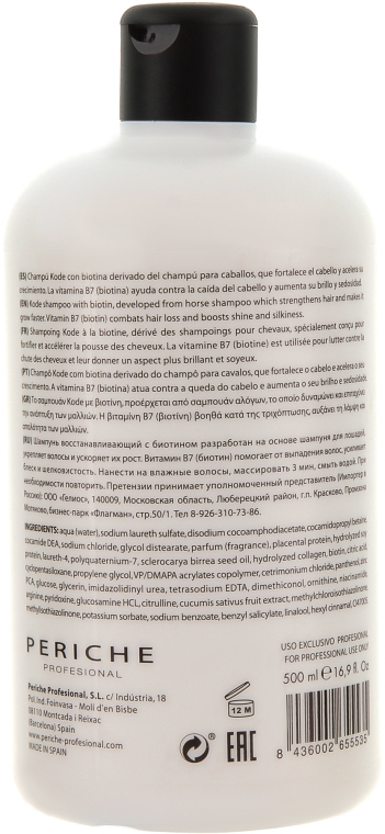 Шампунь восстанавливающий с биотином - Periche Professional Treatment Kode Repair Shampoo — фото N4
