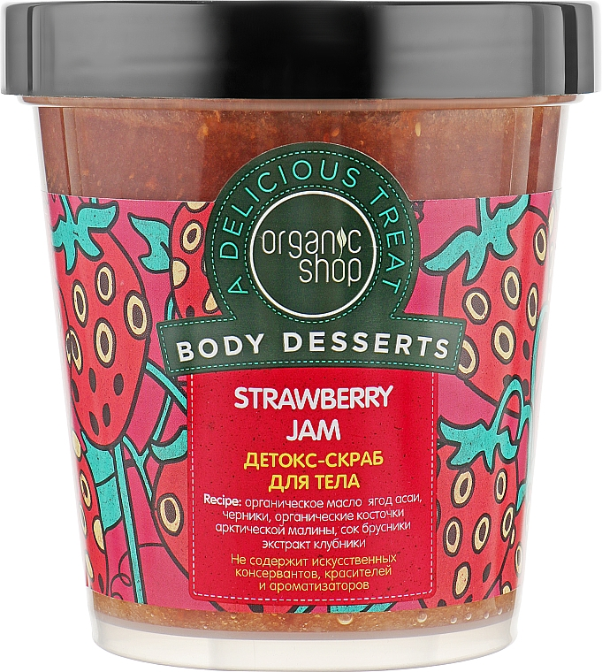 Скраб для тела детокс - Organic Shop Body Desserts Strawberry Jam