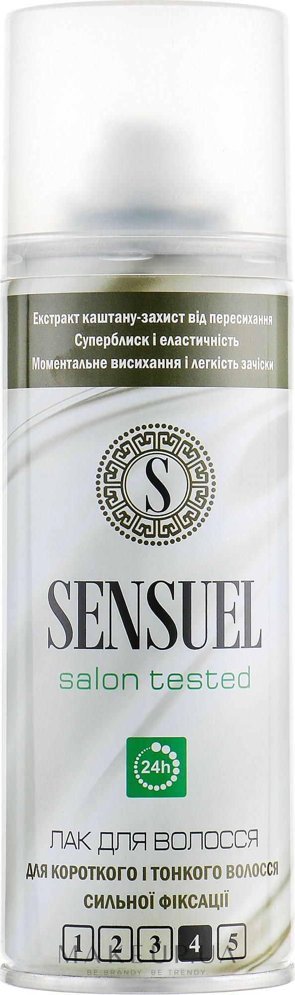 """Лак для волос """"Сильная фиксация"""" - Sensuel — фото 200ml"""