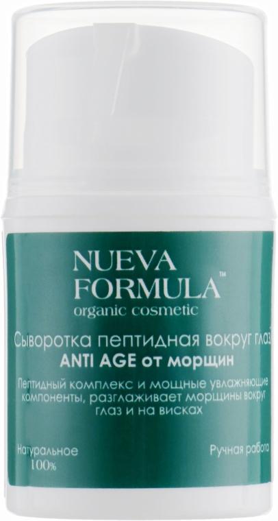 Сыворотка пептидная вокруг глаз от морщин - Nueva Formula Peptide Anti Age Eye Serum