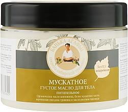 Духи, Парфюмерия, косметика Мускатное густое масло для тела - Рецепты бабушки Агафьи Банька Агафьи