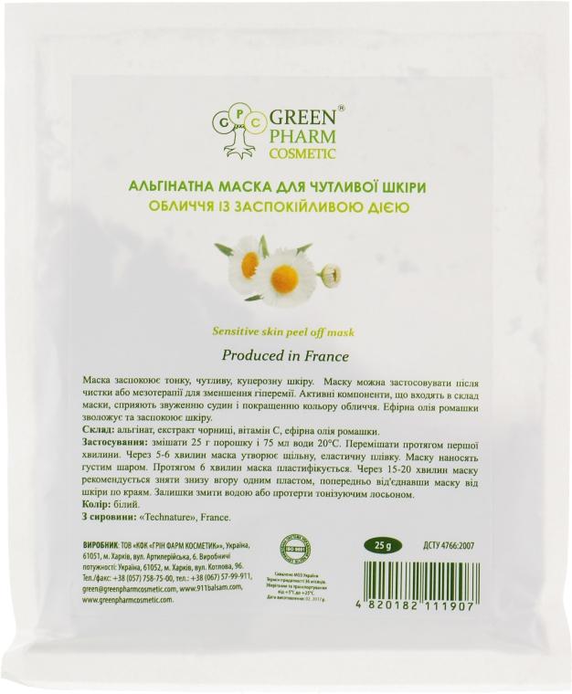 Альгинатная маска для чувствительной кожи лица с успокаивающим действием - Green Pharm Cosmetic Face Mask