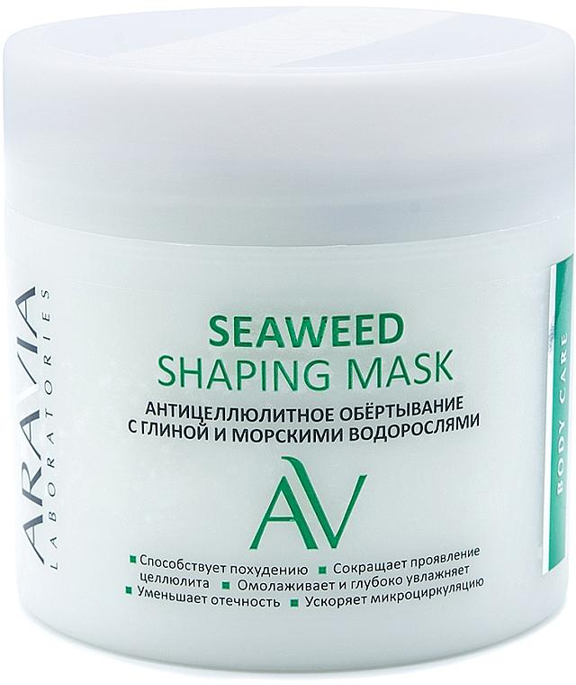 Антицеллюлитное обертывание с глиной и морскими водорослями - Aravia Laboratories Seaweed Shaping Mask