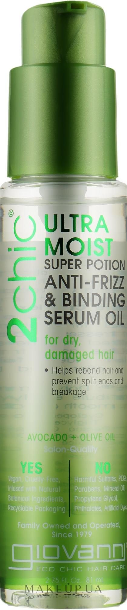 Зволожуюча сироватка для волосся - Giovanni 2chic Ultra-Moist Super Potion Anti-Frizz Binding Serum Avocado & Olive Oil — фото 53ml