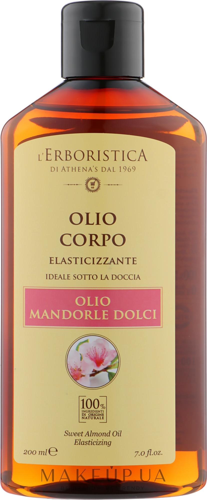 Натуральне масло солодкого мигдалю - athena's Erboristica 100% Puro Полотно Mandorle Dolci — фото 200ml