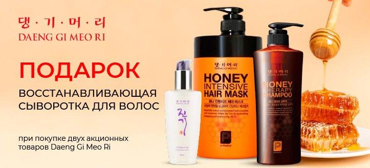 Восстанавливающая сыворотка для волос в подарок, при покупке маски для волос Honey Intensive, 1000 мл  и шампуня Honey Therapy, 500 мл от Daeng Gi Meo Ri