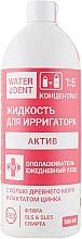 """Духи, Парфюмерия, косметика Ополаскиватель + жидкость для ирригатора """"Актив без фтора"""" - Waterdent"""