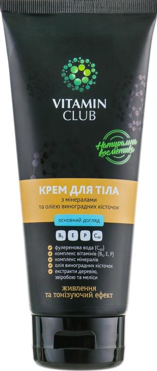 Крем для тела с минералами и маслом виноградных косточек - VitaminClub — фото N2