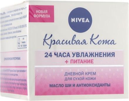 """Дневной увлажняющий крем для сухой кожи """"Красивая кожа"""" - Nivea Skin Cream"""