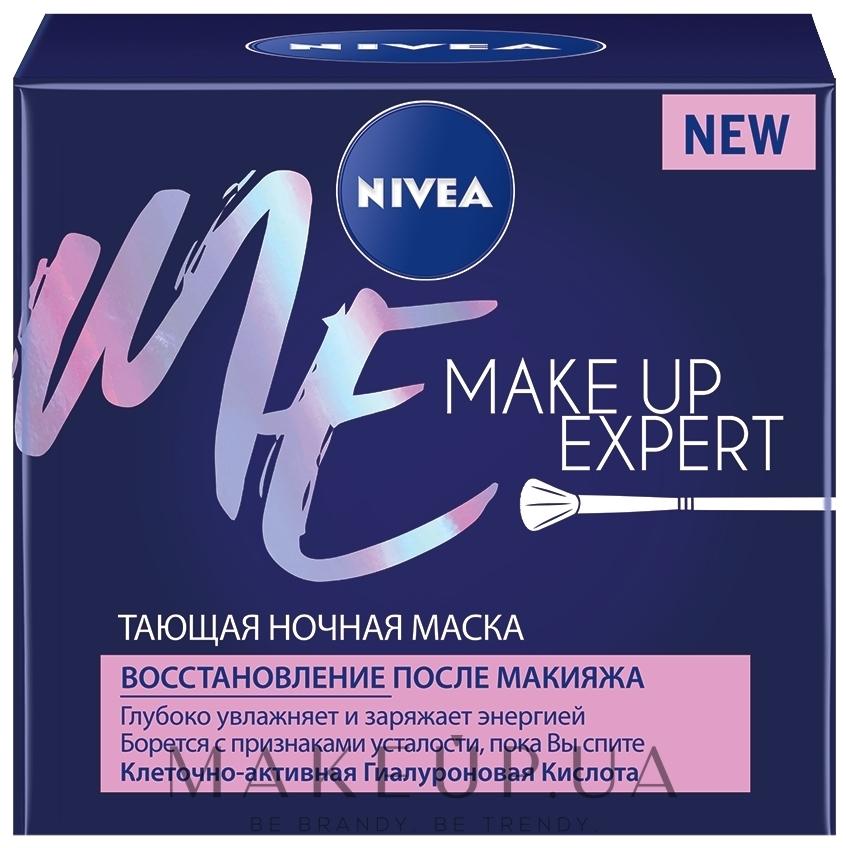 """Тающая ночная маска """"Восстановление после макияжа"""" - Nivea Make Up Expert — фото 50ml"""