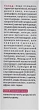 Противовозрастная сыворотка с фитоэстрогенами 40+ - Cocos — фото N3