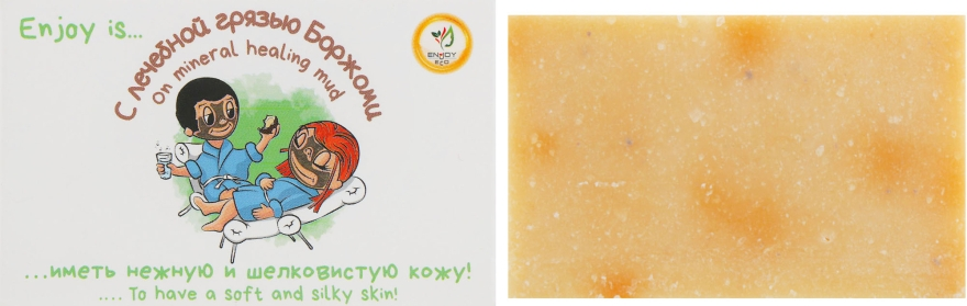 """Натуральное мыло """"С лечебной грязью Боржоми"""" - Enjoy & Joy Eco"""