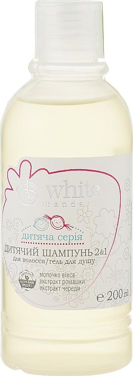 Детский шампунь для волос и гель для душа 2в1 - White Mandarin