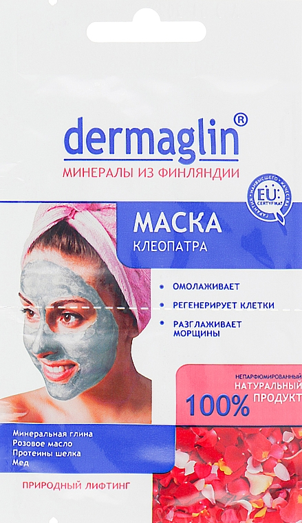 "Маска для лица ""Клеопатра"" - Dermaglin"