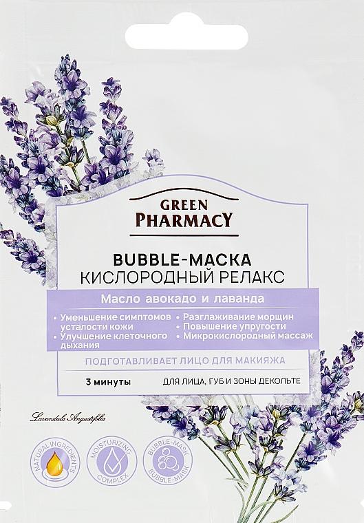 """Bubble-маска для лица """"Кислородный релакс"""" - Зеленая Аптека"""