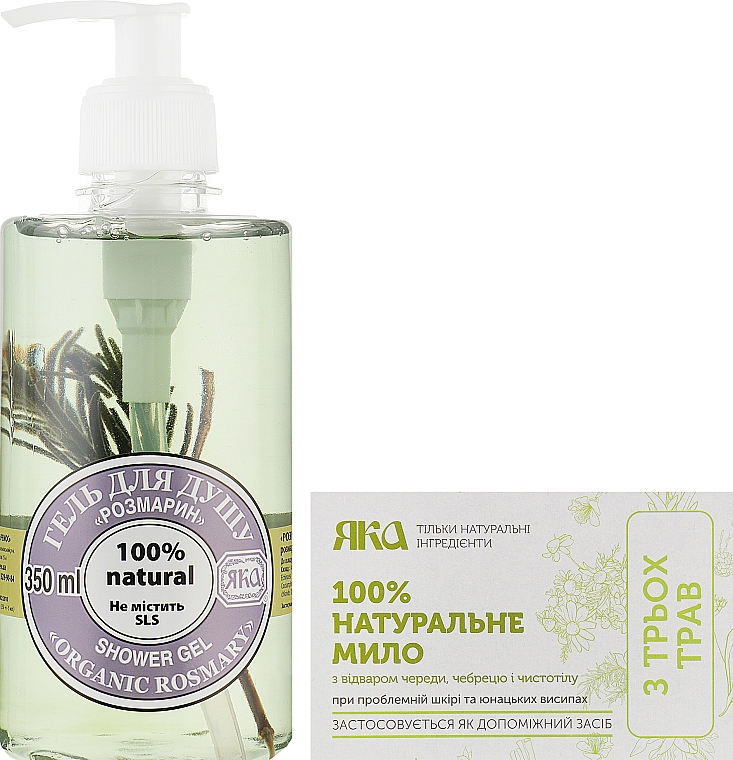 Яка (sh/gel/350ml + soap/75g) - Набор №7, Розмарин и Вереск: купить по лучшей цене в Украине | Makeup.ua