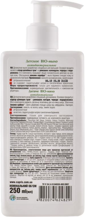 Детское BIO-мыло антибактериальное - Pharma Bio Laboratory — фото N2