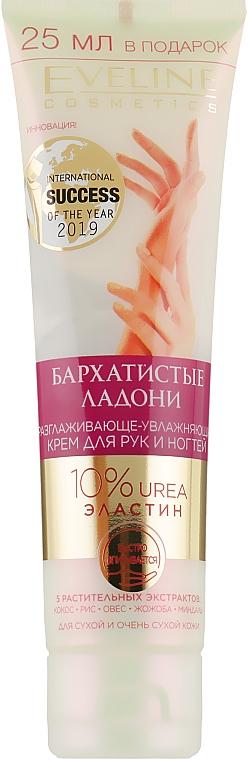 Разглаживающе-увлажняющий крем для рук и ногтей «Бархатистые ладони» - Eveline Cosmetics Hand Cream