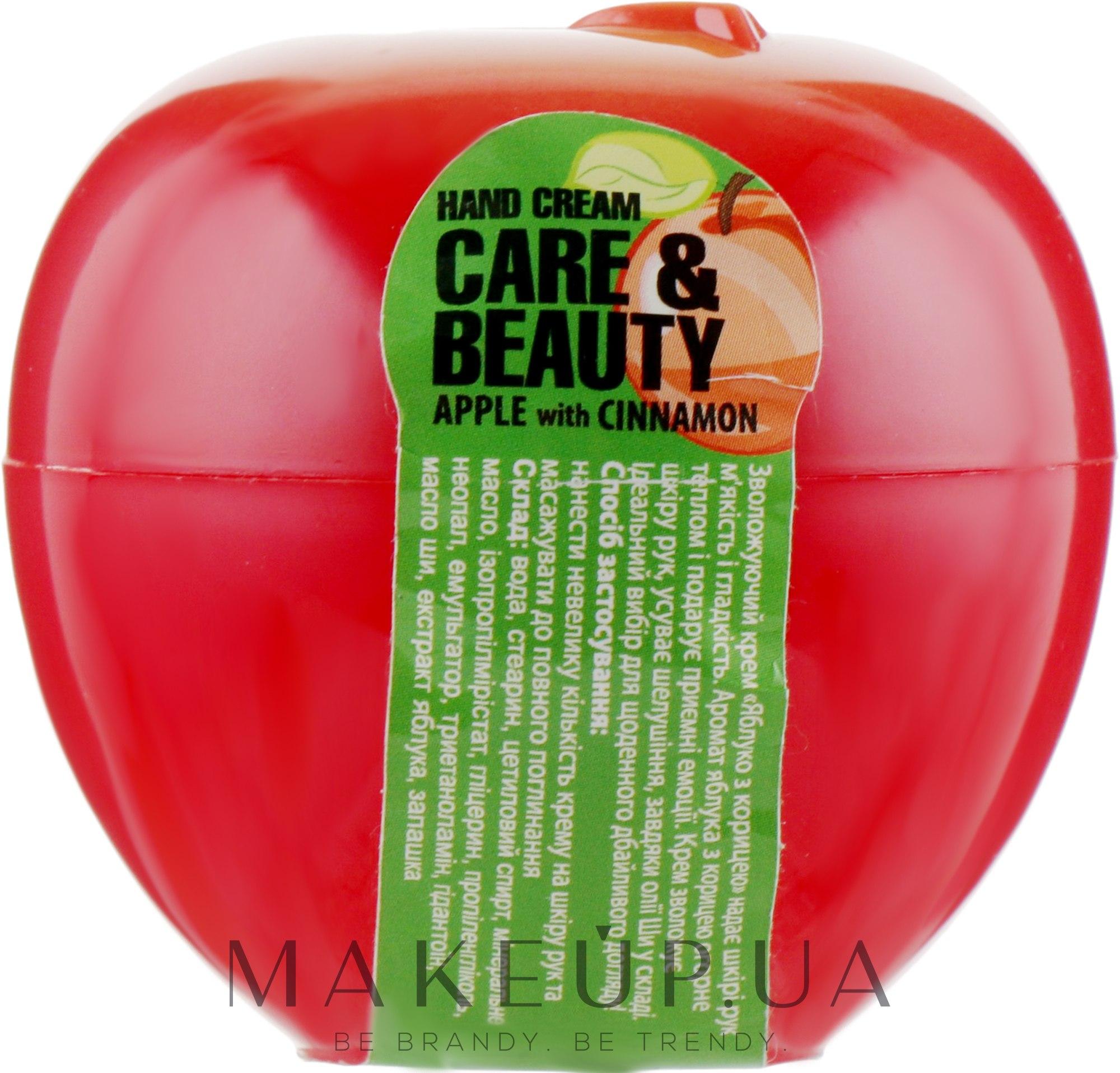 """Крем для рук """"Яблоко с корицей"""" - Naomi Care&Beauty — фото 35ml"""