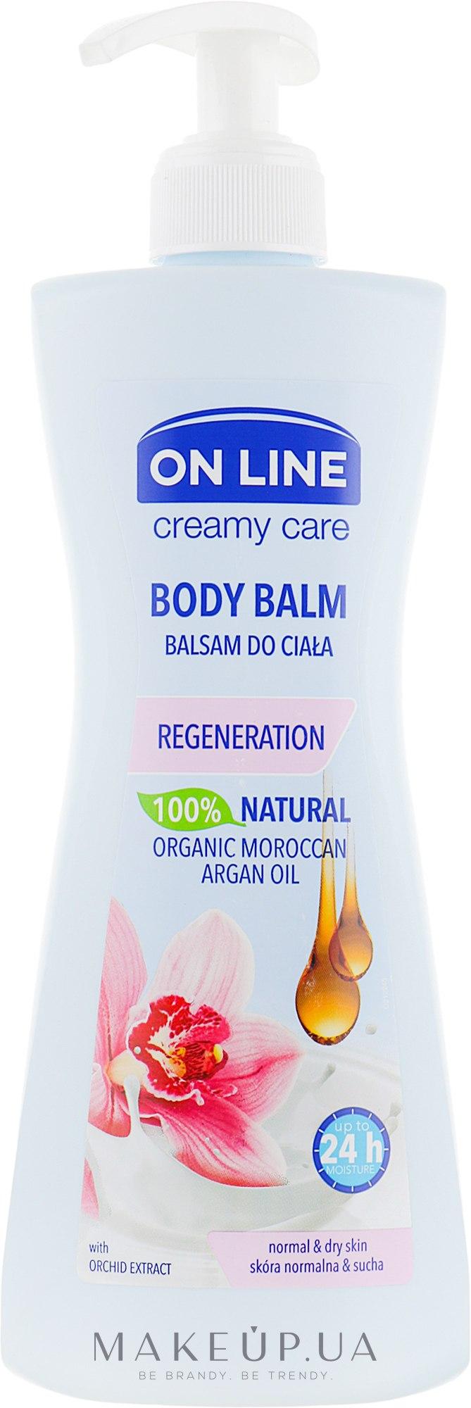 Бальзам для тела с маслом Арганы - On Line Cream Care Body Balm — фото 400ml