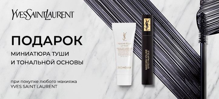 Миниатюра туши и тональной основы в подарок, при покупке любого товара декоративной косметики Yves Saint Laurent