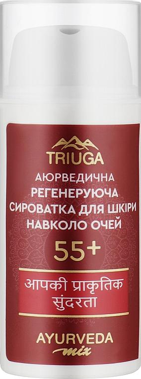 Регенерирующая сыворотка для кожи вокруг глаз 55+ - Triuga Ayurveda Serum