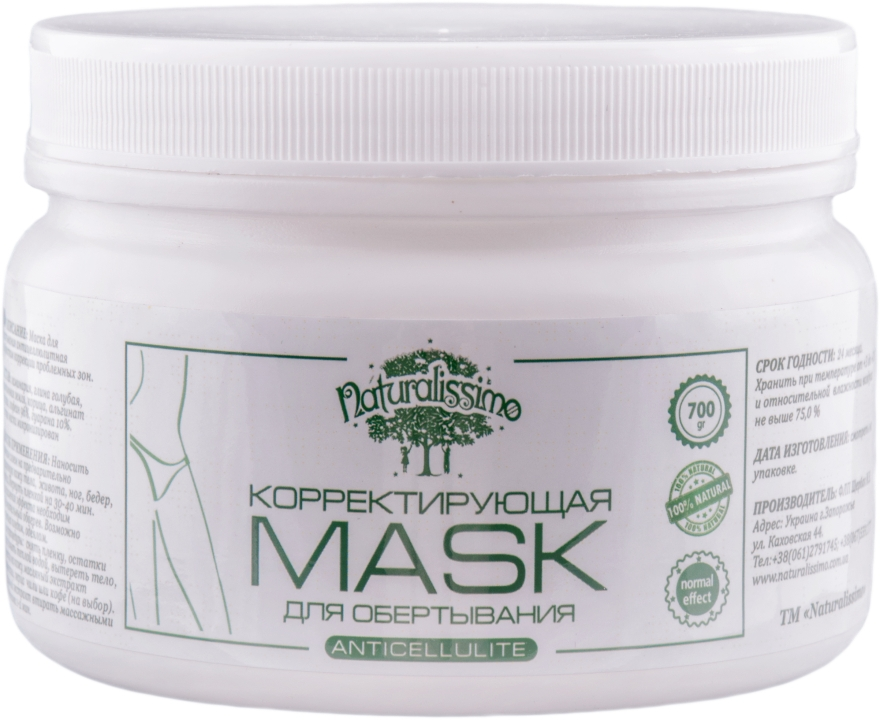 Антицеллюлитная маска - Naturalissimo Normal-effect