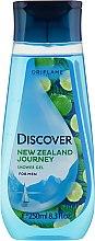 Духи, Парфюмерия, косметика Мужской гель для душа «Озера Новой Зеландии» - Oriflame Shower Gel