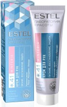 Духи, Парфюмерия, косметика Крем для рук - Estel Beauty Skin Lab Winteria