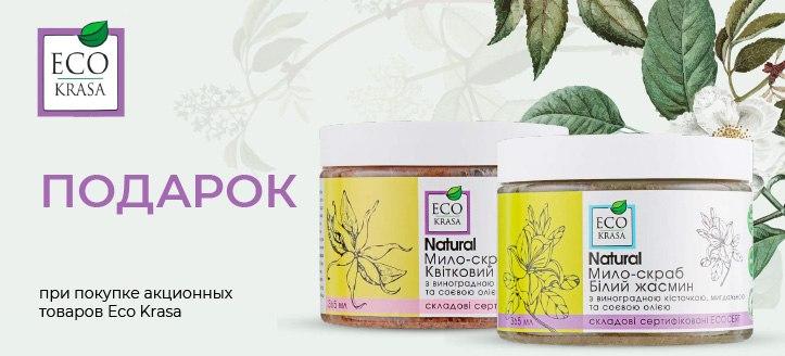 При покупке акционных товаров Eco Krasa получайте подарки
