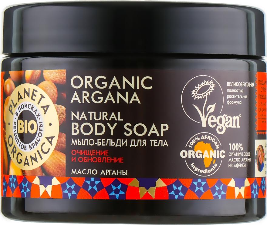 Мыло-бельди для тела - Planeta Organica Organic Argana Soap