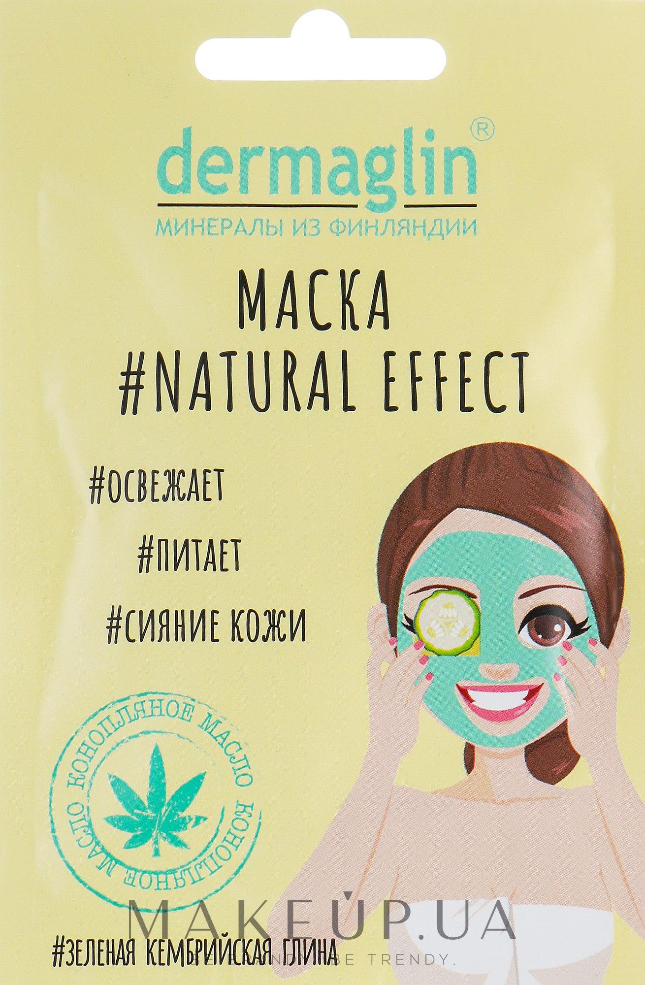 Маска для лица - Dermaglin #Natural Effect — фото 20g