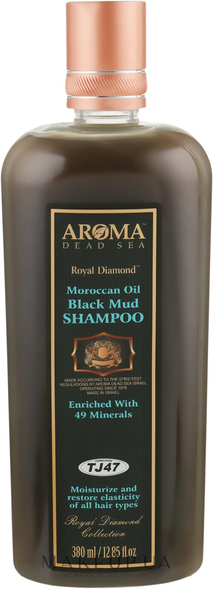 Шампунь грязьовий з маслом арганії - Aroma Shampoo  — фото 380ml
