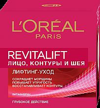 Крем для контура лица и шеи - L'Oreal Paris Revitalift Face Contours and Neck Re-Support Cream — фото N1