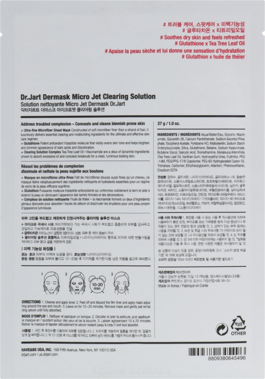 "Очищающая маска ""Капсулы Красоты"" - Dr. Jart+ Dermask Clearing Solution Ultra-Fine Microfiber Face Sheet Mask — фото N2"