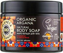 Духи, Парфюмерия, косметика Мыло-бельди для тела - Planeta Organica Organic Argana Soap