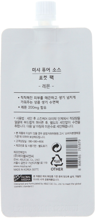 Ночная маска с экстрактом лимона - Missha Pure Source Pocket Pack Lemon — фото N2