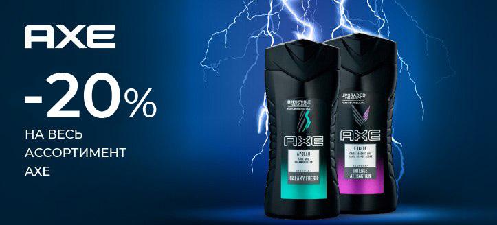 Скидка 20% на акционные товары Axe. Цены на сайте указаны с учетом скидки