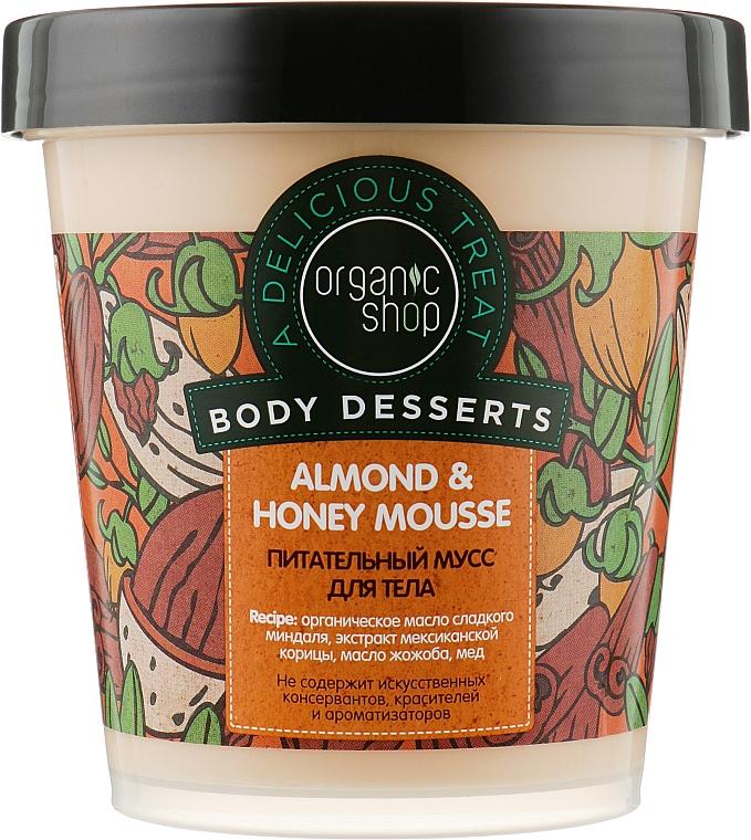 """Мусс для тела питательный """"Миндаль и мед"""" - Organic Shop Body Desserts Almond & Honey"""