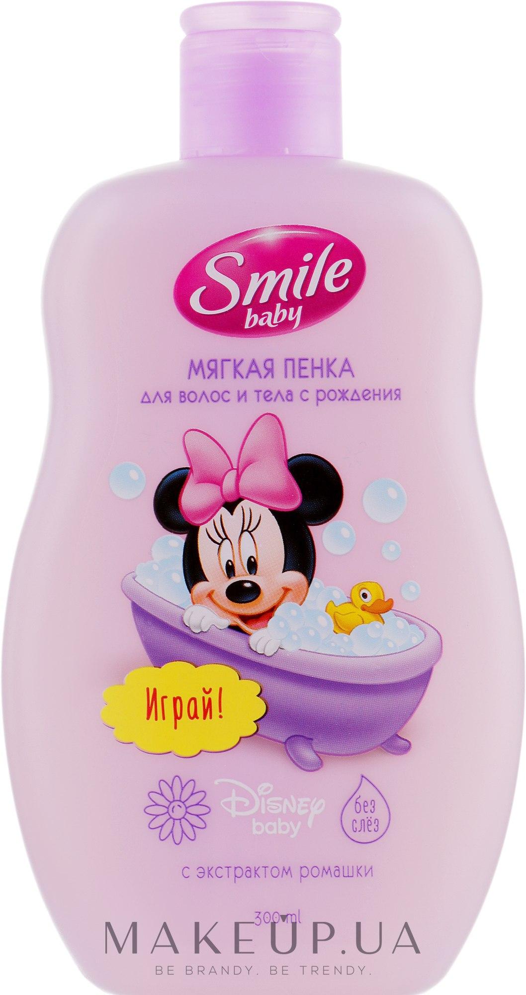 Мягкая пенка для волос и тела с экстрактом ромашки - Smile Baby — фото 300ml