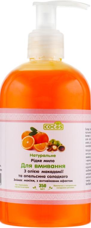 Жидкое мыло для умывания с маслами макадамии и апельсина сладкого - Cocos