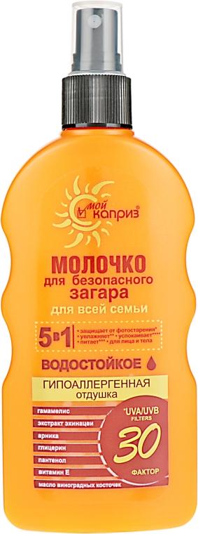 Молочко для безопасного загара SPF 30 - Мой Каприз