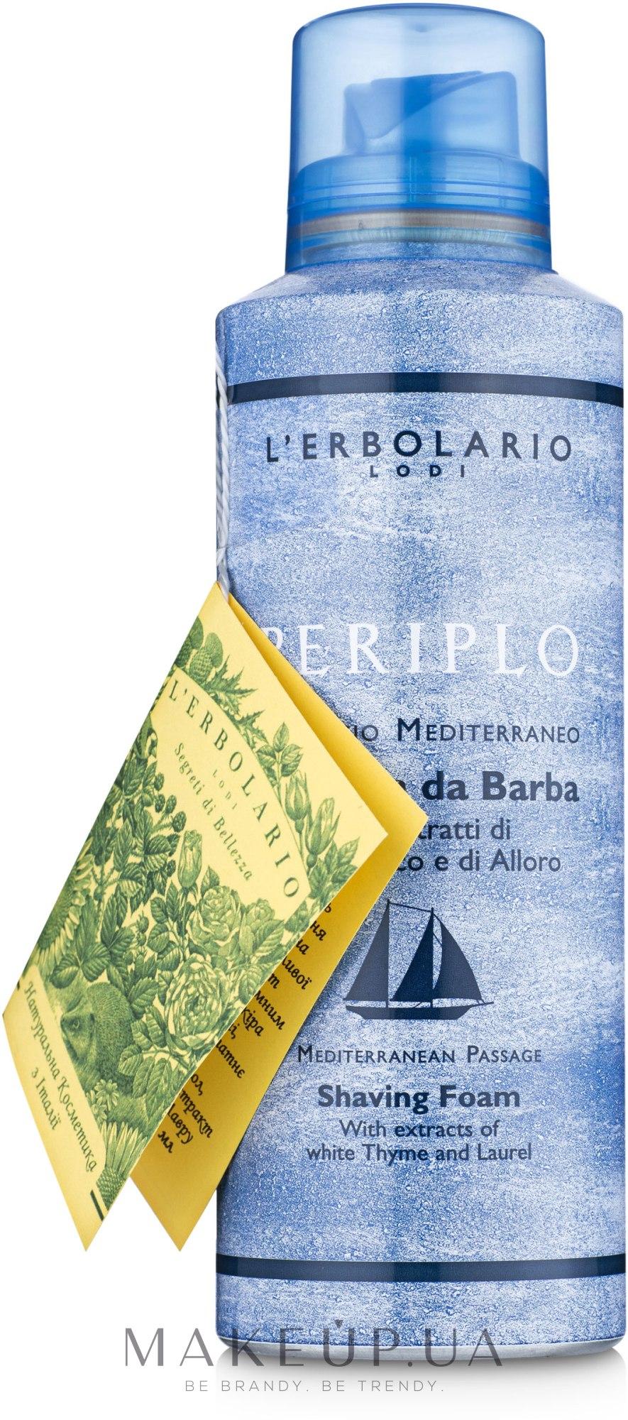 """Пена для бритья """"Кругосветное плавание"""" - L'Erbolario Schiuma da Barba Periplo — фото 200ml"""