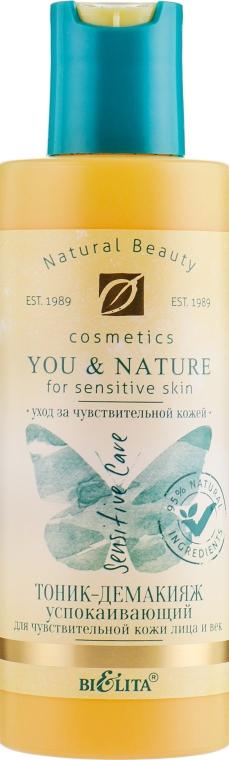 Успокаивающий тоник-демакияж для чувствительной кожи лица и век - Bielita You & Nature